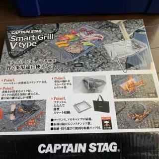 キャプテンスタッグ(CAPTAIN STAG)のV型 スマートグリル UG-48(ストーブ/コンロ)