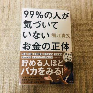 宝島社 - 99%の人が気づいていないお金の正体