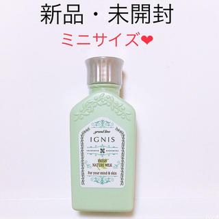イグニス(IGNIS)のIGNIS イグニス フレッシュ ネイチャー ミルク (ミニサイズ)(乳液/ミルク)