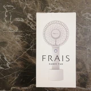 フランフラン(Francfranc)の2020モデル✨新品未使用 Francfranc ハンディファン(扇風機)