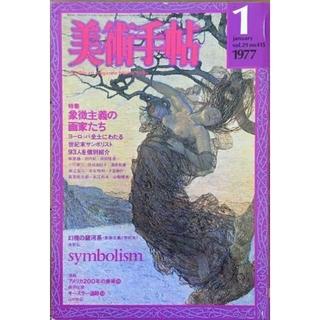 『 美術手帖 特集 : 象徴主義の画家たち』1977年1月号 No.41(人文/社会)