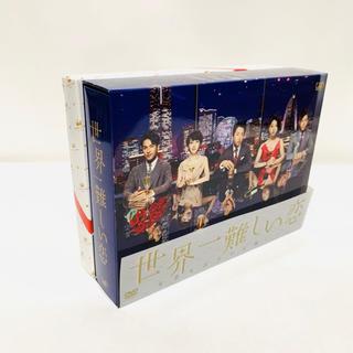アラシ(嵐)の世界一難しい恋 dvd box 初回限定盤 希少 タオル付 鮫島 大野智 波瑠 (TVドラマ)