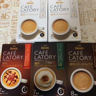 エイージーエフ(AGF)のカフェラトリー コーヒー系4種アソート セール中 合計5箱(コーヒー)