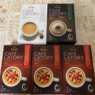 エイージーエフ(AGF)のカフェラトリー キャラメル3  ミルクカフェラテ1  カプチーノ1  合計5箱(コーヒー)