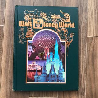 ディズニー(Disney)の【レア 】【ディズニーマニア必読】 Walt Disney World写真資料集(アート/エンタメ)