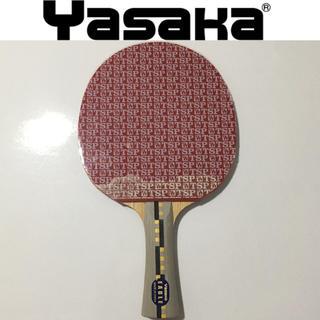 ヤサカ(Yasaka)のYASAKA 卓球ラケット 新品 ヤサカ EAGLE MarkV ラバー (卓球)