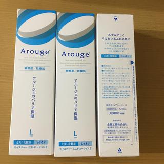 アルージェ(Arouge)のmaru様専用(化粧水/ローション)