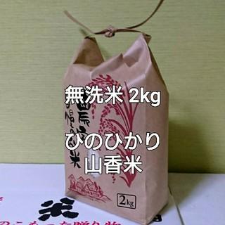 まもなく終了! 2kg 無洗米 令和元年 大分県産 ひのひかり 山香米(米/穀物)