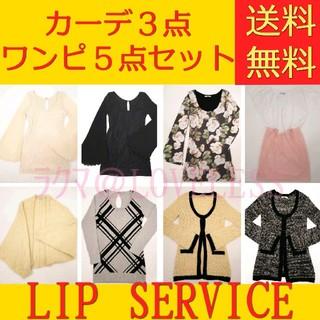 リップサービス(LIP SERVICE)のリップサービス カーディガン ワンピース 8点 セット まとめ売り レディース(セット/コーデ)