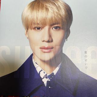 シャイニー(SHINee)のSHINee君のせいで テミン(K-POP/アジア)