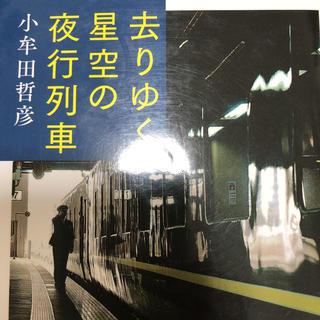 去りゆく星空の夜行列車 小牟田哲彦 (ノンフィクション/教養)