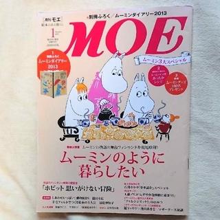 ハクセンシャ(白泉社)の雑誌『MOE』ムーミンのように暮らしたい(アート/エンタメ/ホビー)
