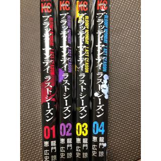 ブラッディ・マンデイ ラストシーズン 1巻~4巻 全巻セット(全巻セット)