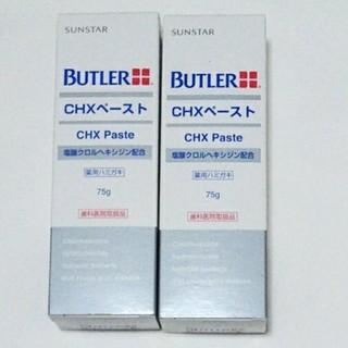 サンスター(SUNSTAR)の即日発送! サンスターバトラー CHXペースト 薬用歯磨き粉75g 2個(歯磨き粉)