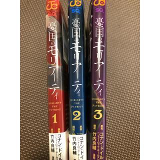 憂国のモリアーティ 1巻~3巻セット(少年漫画)
