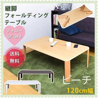 継脚フォールディングテーブル 120×60 ビーチ(ローテーブル)