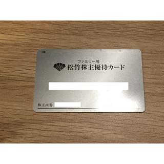 返金割引有 松竹株主優待640(+最大160)p 演劇 最大8枚 カード 480(演劇)