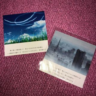 RADWIMPS 天気の子 ポストカード(ミュージシャン)