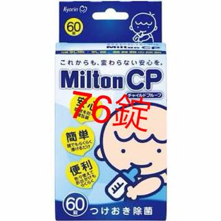ミルトン 60錠+16錠 ③(食器/哺乳ビン用洗剤)