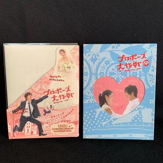 プロポーズ大作戦 DVD-BOX〈7枚組〉連ドラ+SP セット(TVドラマ)