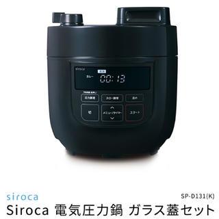 値下げ*siroca【新品】電気圧力鍋  SP-D131(K) ガラス蓋セット(調理機器)