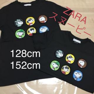 ザラ(ZARA)のZARA おそろい スヌーピーTシャツ 128cm 152cm(Tシャツ/カットソー)