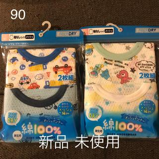 シマムラ(しまむら)の新品 未使用 下着 ランニング メッシュインナー ロンパース 90 2セット(下着)