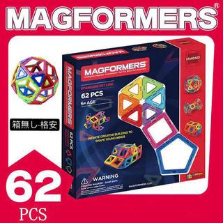 マグフォーマー magformers 62pcsセット 箱なし(知育玩具)