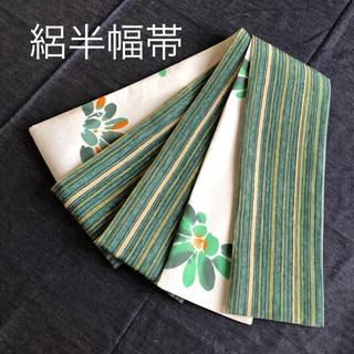 半幅帯 春夏用 綿麻絽(浴衣帯)