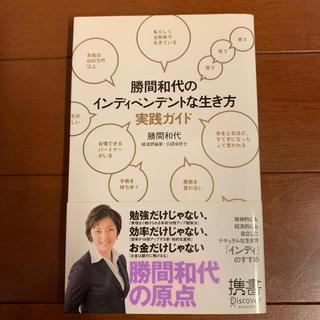 勝間和代のインディペンデントな生き方実践ガイド(文学/小説)