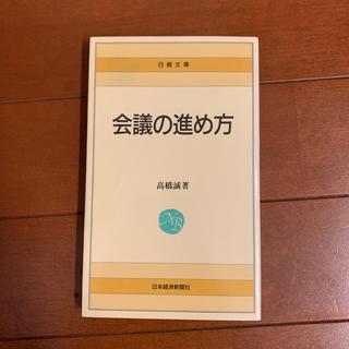 会議の進め方(文学/小説)