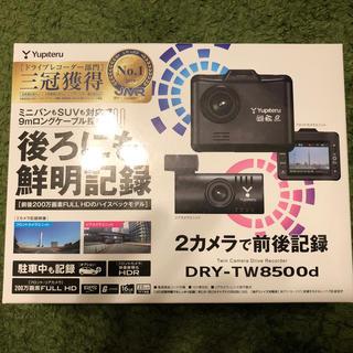 ユピテル(Yupiteru)のDRY-TW8500d ドライブレコーダー(車内アクセサリ)