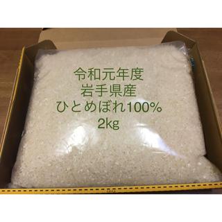 まーこ様のお米  岩手県産ひとめぼれ 2㎏(米/穀物)