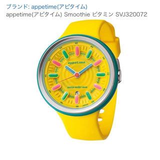 アピタイム(appetime)のappetime(アピタイム) Smoothie ビタミン SVJ320072(腕時計)