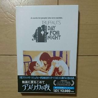【新品未開封】『映画に愛をこめて アメリカの夜 特別版』DVD(外国映画)