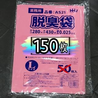 お得‼️脱臭袋 150枚 (紙おむつ用ゴミ箱)