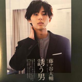 ジャニーズ(Johnny's)のanan (アンアン) 2019年 5/8号 藤ヶ谷太輔 誘う男(その他)
