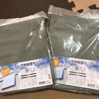 新品 ベランダ用布団干しシート 2個セット(日用品/生活雑貨)