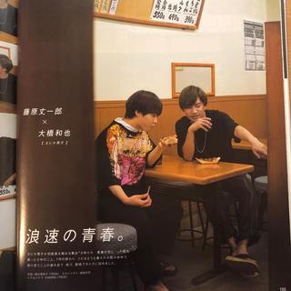 ジャニーズ(Johnny's)のanan (アンアン) 2019年 9/4号(その他)