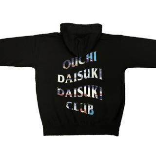 ouchi daisuki daisuki club パーカー(パーカー)