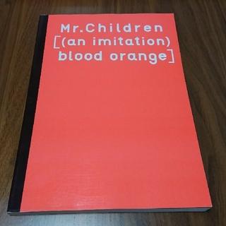 Mr.Children バンドスコア(ポピュラー)