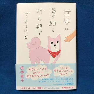ダイヤモンド社 - 世界は夢組と叶え組でできている 桜林直子 初版 サクちゃん