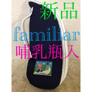 ファミリア(familiar)の新品 ファミリア 哺乳瓶 バッグ(哺乳ビン用消毒/衛生ケース)