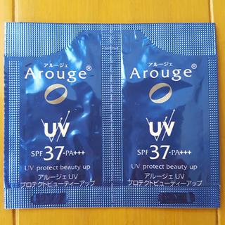 アルージェ(Arouge)のアルージェ UV 日焼け止め。試供品60個(日焼け止め/サンオイル)