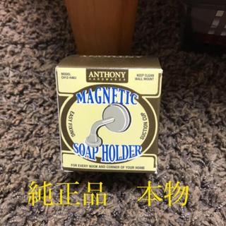 ダントン(DANTON)のダルトンソープホルダー  新品未使用 純正品(タオル/バス用品)