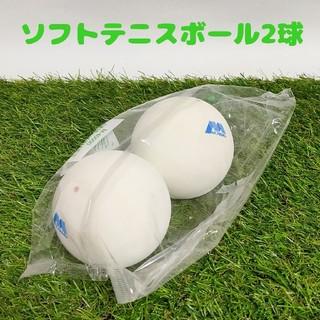 【新品】ソフトテニスボール2個(アカエム)(ボール)