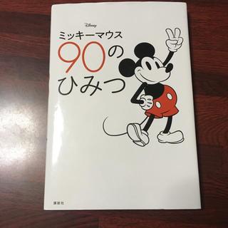 ディズニー(Disney)のディズニー Disney ミッキーマウス90のひみつ(アート/エンタメ)