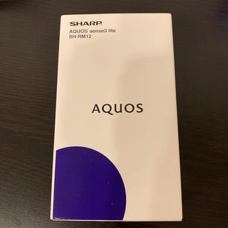 アクオス(AQUOS)のAQUOS sense3 lite SH-RM12 シルバーホワイト 新品同様(スマートフォン本体)