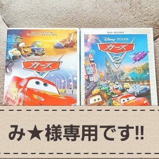 ディズニー(Disney)のカーズ①②2枚セット(アニメ)