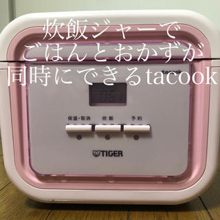 TIGER - tacook 炊飯器 3合 タイガーマイコン炊飯ジャー JAJ-A551型